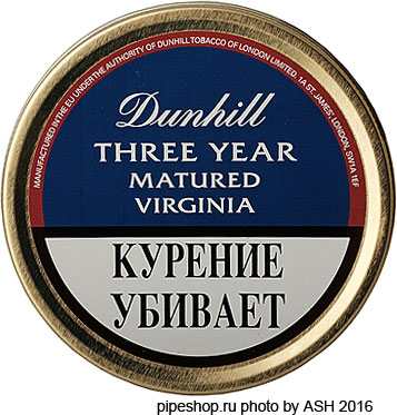 Трубочный табак DUNHILL THREE YEAR MATURED VIRGINIA, банка 50 г.