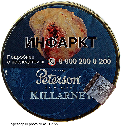 Трубочный табак Peterson KILLARNEY, банка 50 g