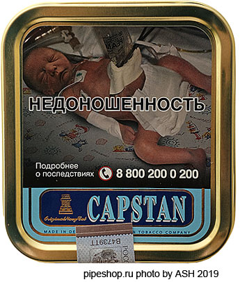 Трубочный табак CAPSTAN ORIGINAL NAVY CUT FLAKE, банка 50 г.